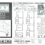 【売ビル-店舗・倉庫-】中沢ビル