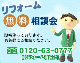 大森工務店リフォーム無料相談会
