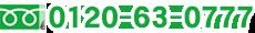 フリーダイヤル0120-63-0777