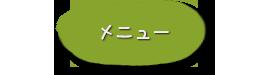 大森工務店ホームページメニュー