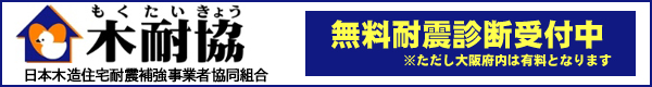 日本木造住宅耐震補強事業者協同組合